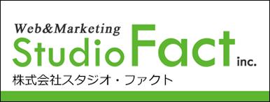 株式会社 スタジオ・ファクト