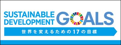 外務省 SDGs